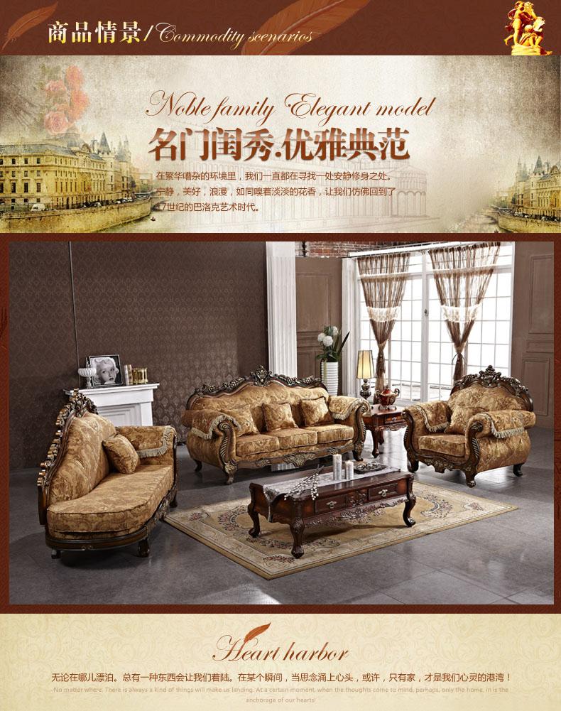 欧式布艺沙发欧式实木田园沙发组合大户型图片