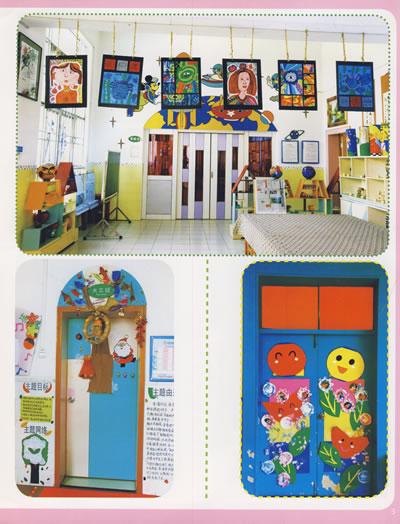 幼儿园环境布置·幼儿园活动区角设计
