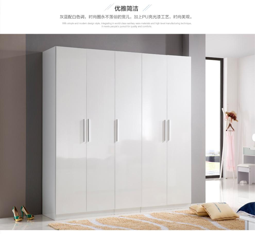 蕾希尔 简约现代组合衣柜板式白色钢琴烤漆五门衣柜平