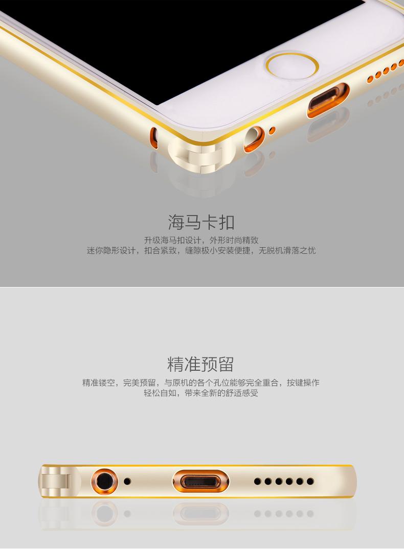 镜头金属边框保护苹果iphone6/6s