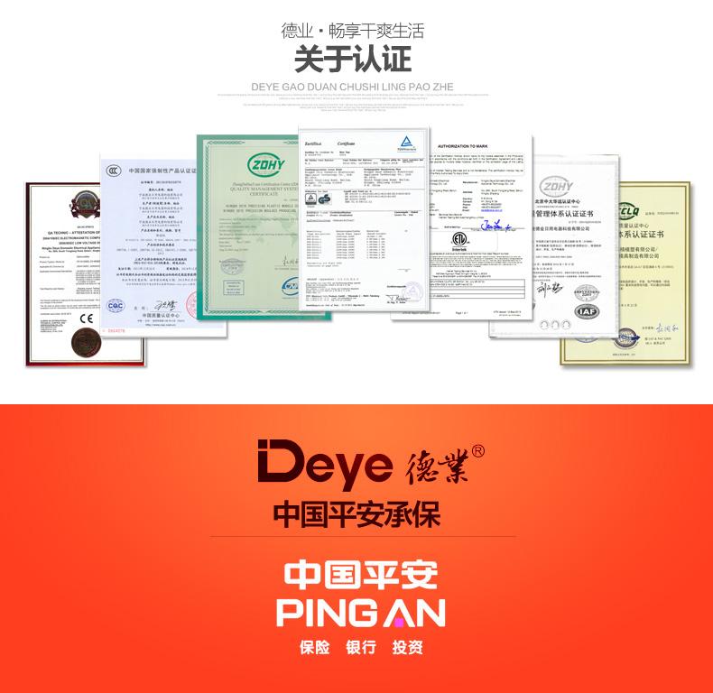 DY-6360A|工業除濕機-遼寧德業新環境設備有限公司