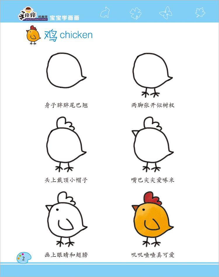 3-6岁宝宝学画画 儿童简笔画 儿童画画入门 临摹涂色 开启幼儿的艺术