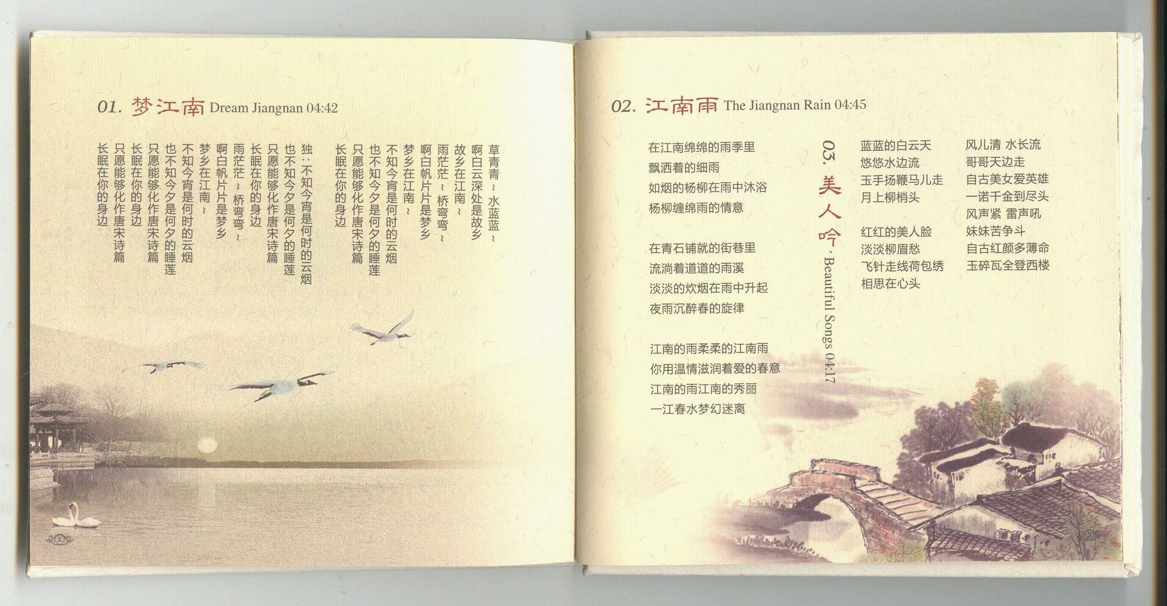 水姻缘古筝曲谱 徐倩