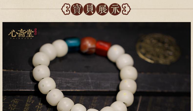 心斋堂新品 纯天然白玉菩提根手链 藏式正月菩提子佛珠手串 正品 手围图片