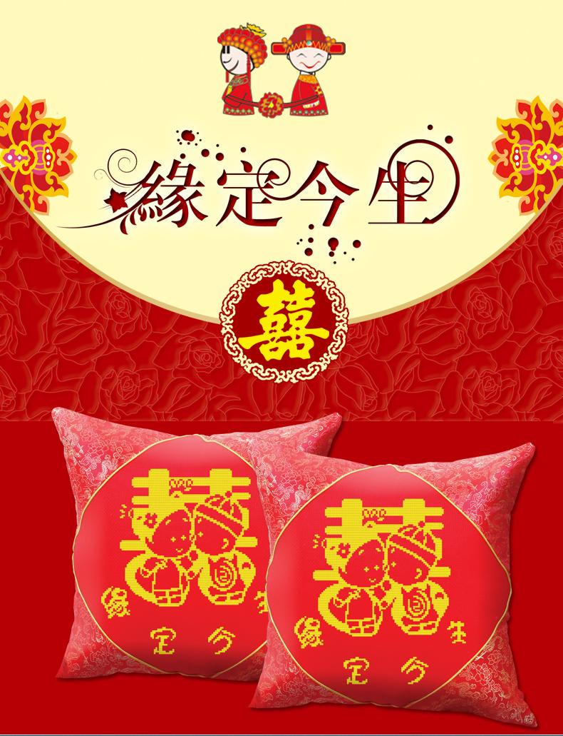 汽车靠垫抱枕一对福字系列双人枕套枕头套靠枕婚礼婚庆情侣简单刺绣款