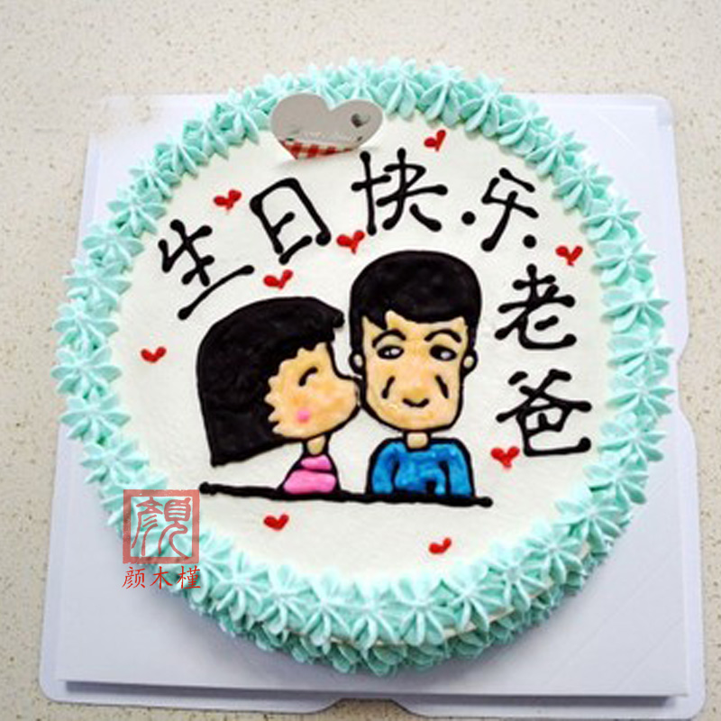 北京生日蛋糕杭州水果生日蛋糕爸爸父亲生日蛋糕同城速递免费配送 20