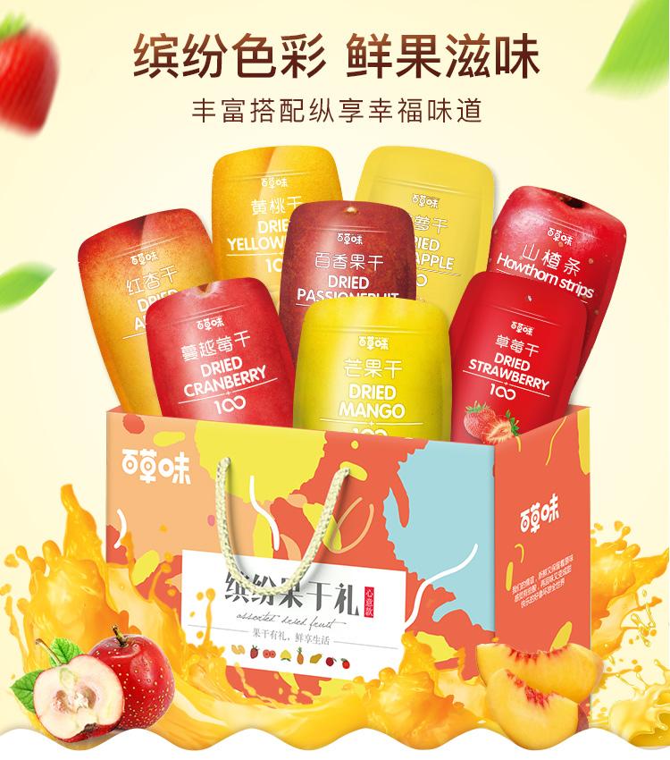 百草味 水果干大礼包948g/盒 蜜饯果干网红芒果干零食礼盒混合装8袋心意款