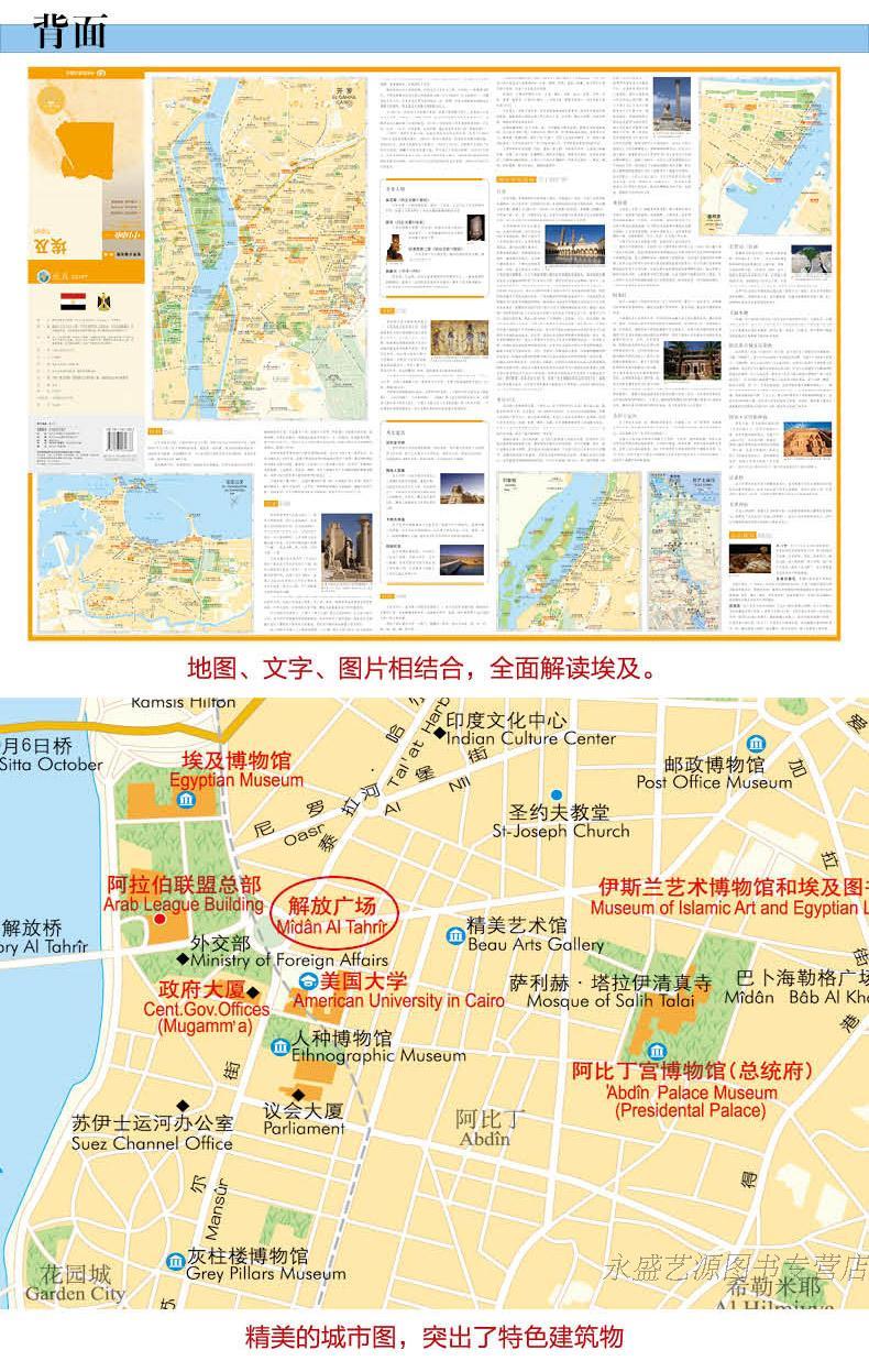 折叠加盒 定价:15元 书店售价:15元 城市地图:开罗  亚历山大 塞得港图片