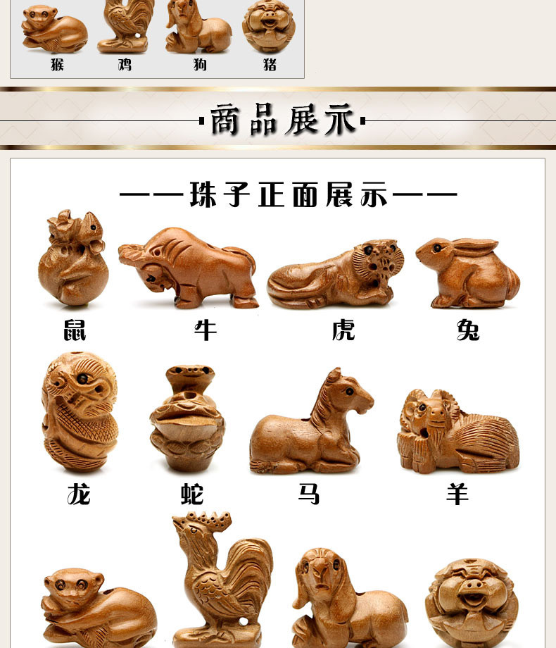 Natural mahogany wood carvings 12 zodiac bead mouse and the dragon and snake cattle Tiger Ma sheep dogs chicken farms DIY monkey hand string ornaments of the Chinese zodiac pig picture, prices, brand platters! The elections are supplied in the national character of distribution, so action, buy now enjoy more preferential! As soon as possible.