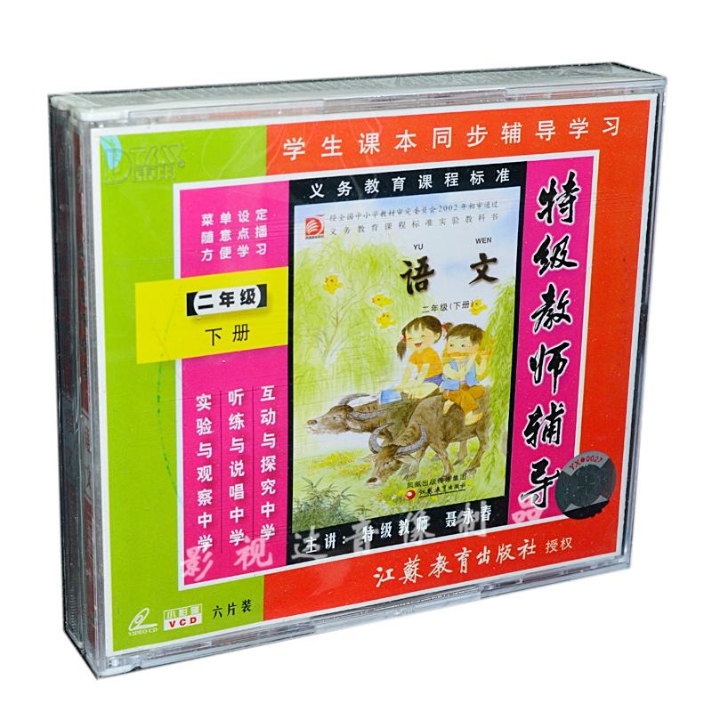 苏教版 小学二年级语文下册 6vcd 特级教师辅导 光盘