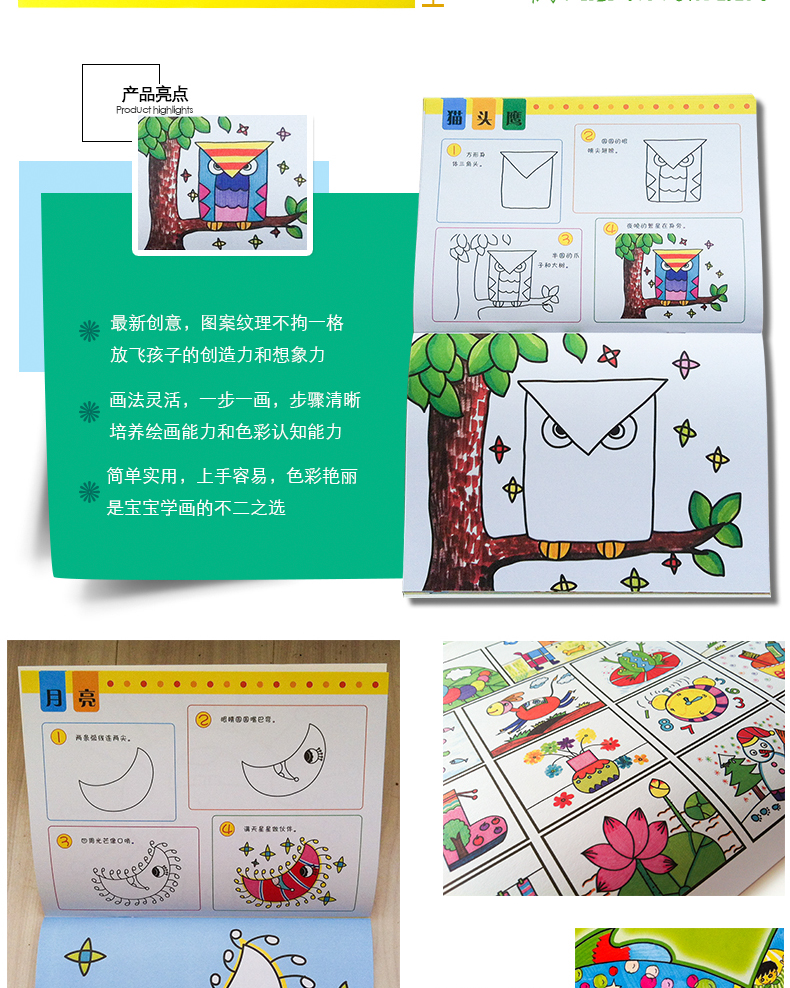 【好评过千】幼儿美术创意画册 全6册 3-8岁儿童画册 入门 绘画本儿童