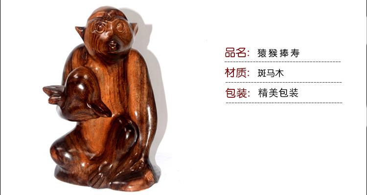 猴年工艺品摆件 红木猴子家居摆设 非洲斑马木 木雕工艺品 十二生肖猴