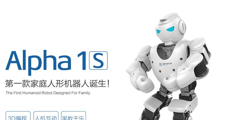 阿尔法机器人-Alpha 1S高清图片