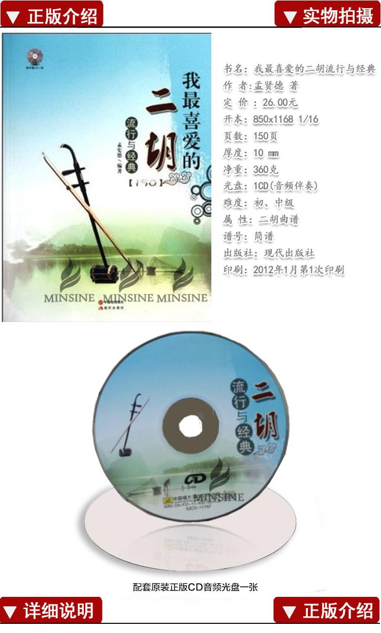 正版二胡曲谱 我zui喜爱的二胡流行与经典附cd伴奏150
