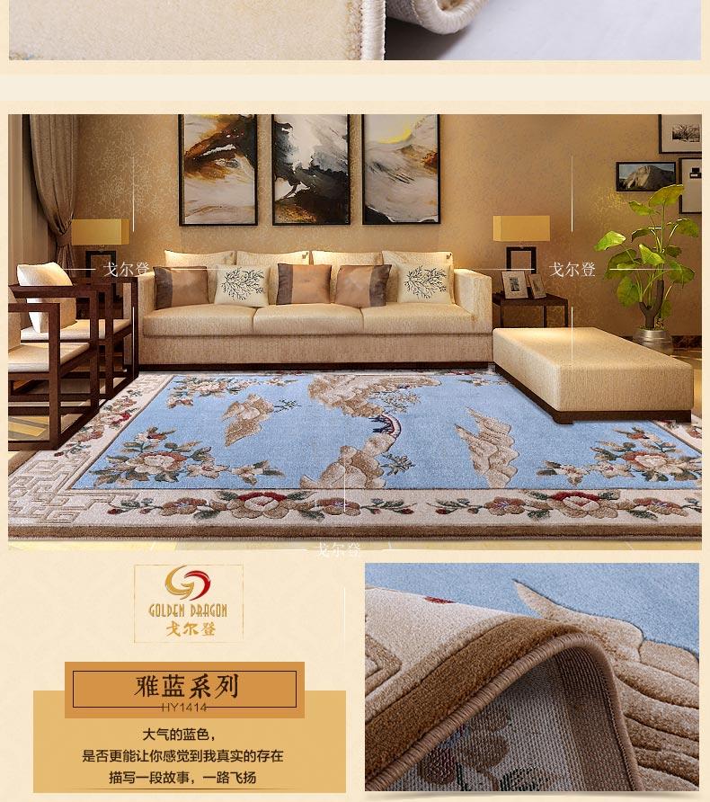 戈尔登地毯 新中式客厅地毯茶几地毯 卧室地毯 hy1402 160cmx230cm