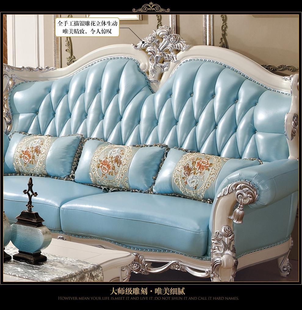爱尚妮私 欧式沙发组合 法式描银实木真皮沙发小户型客厅沙发家具图片