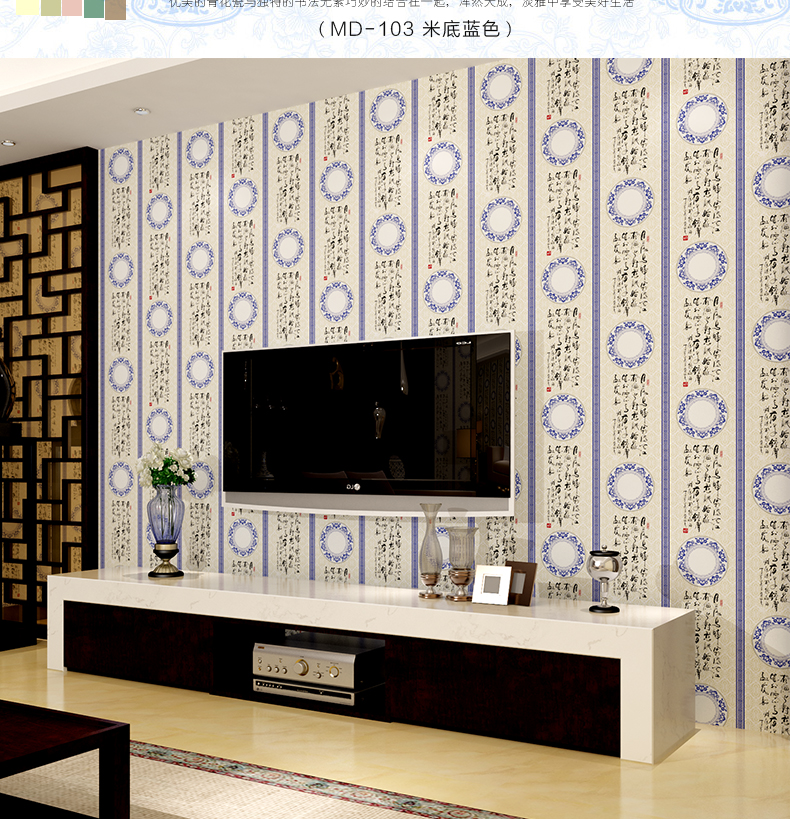 格林威尔 青花瓷中式字画壁纸图片