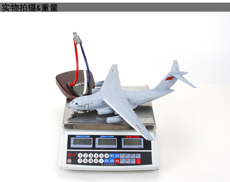 特尔博1:120运20大型运输机飞机模型