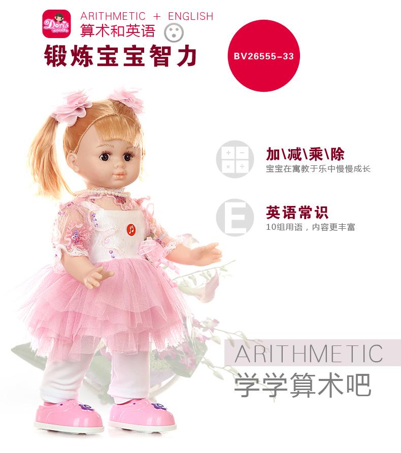 多丽丝 第四代会说话的手机互动洋娃娃 女孩玩具跳舞走路智能娃娃图片