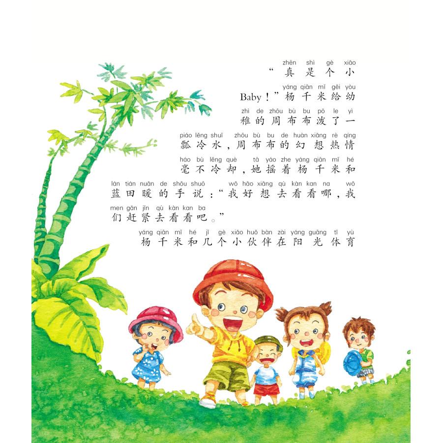 杨千米去上学一年级下世界不打小孩日 6-9-12岁儿童图书小学生课外书