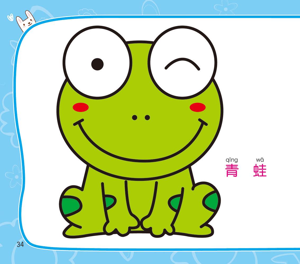 小宝贝蒙纸学画.动物2