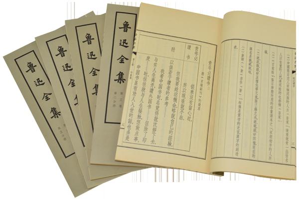 色劫皇后全文阅�_鲁迅全集(宣纸线装 套装共10函88册 编号限量1000套)