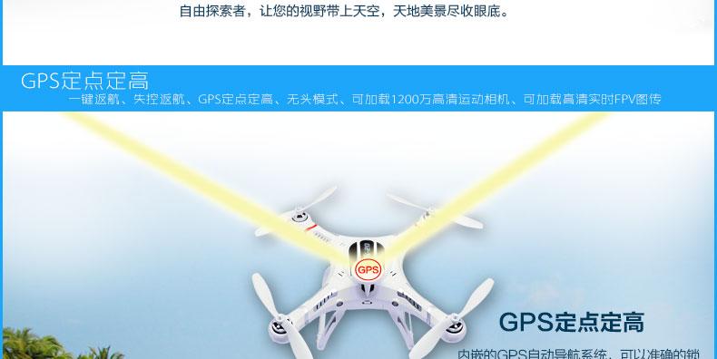 澄星航模遥控飞机 无人机专业航拍飞行器 四旋翼四轴飞行器cx20 飞机