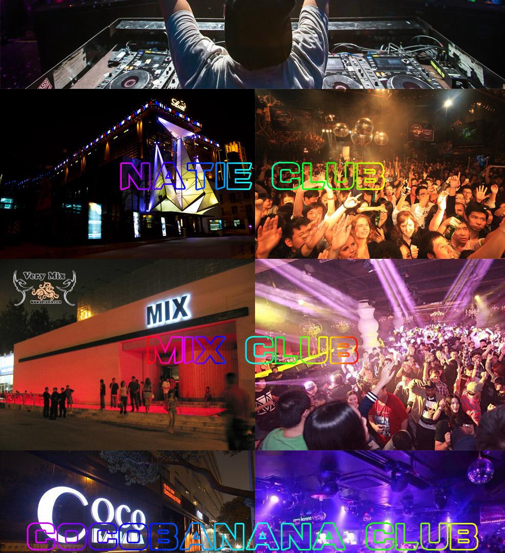 串烧夜店嗨歌北京工体dj京城工体音乐mixclub精装版图片