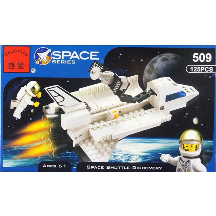 启蒙航天太空益智拼插积木儿童玩具航天飞机发现号509
