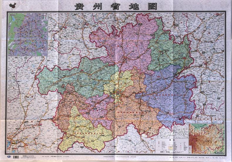 【官方正品】贵州省地图 贵州政区图 折叠纸质 2015新 展开图约1.