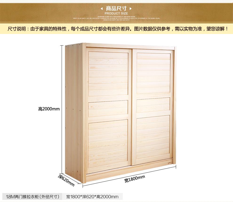 童鑫 松木实木衣柜 两门推拉门衣柜 木质整体衣橱 组装移门大衣柜
