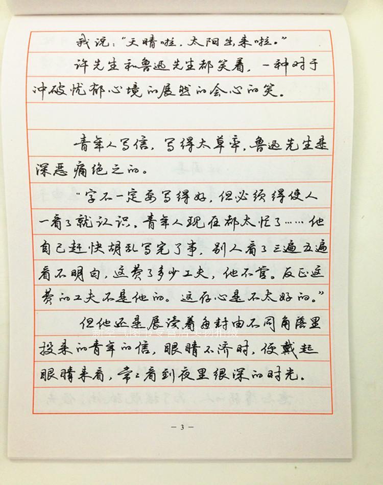 怎么用WORD制作书法字帖练字