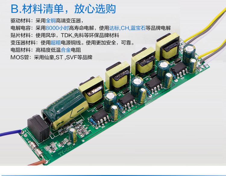 佐瑞 镇流器 led电源驱动器客厅灯恒流镇流器智能分段