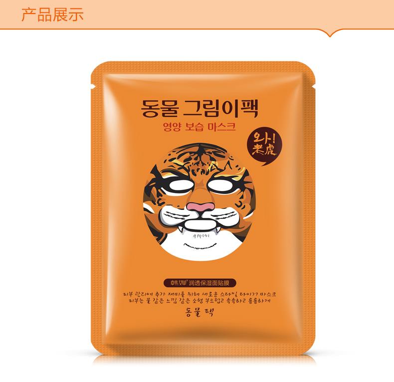 韩婵动物面膜老虎山羊奶面膜贴春夏补水保湿舒缓收缩毛孔 20片