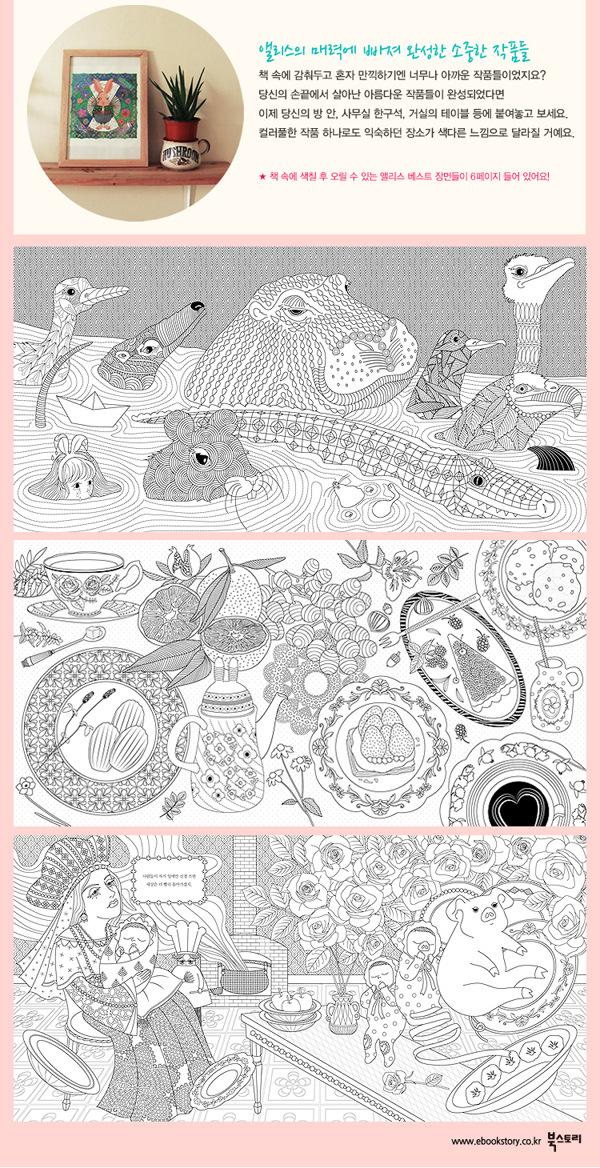 韩版手绘涂色书涂鸦本手绘本涂鸦本手绘涂色书 爱丽丝