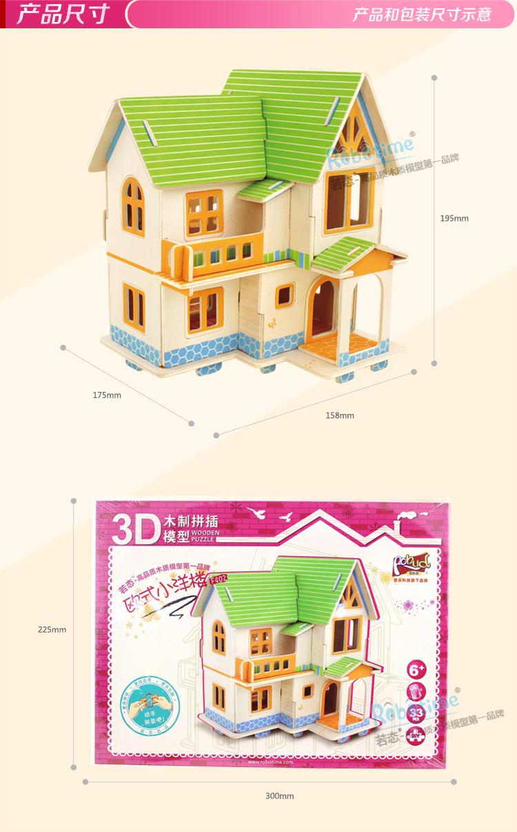 木质diy手工拼装房模型 迷你别墅建筑模型-彩色小屋 房子 木屋 403飞