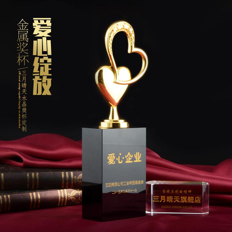 三月晴天奖杯 水晶 定制 金属 爱心 免费刻字 现货 创意水晶奖杯颁奖