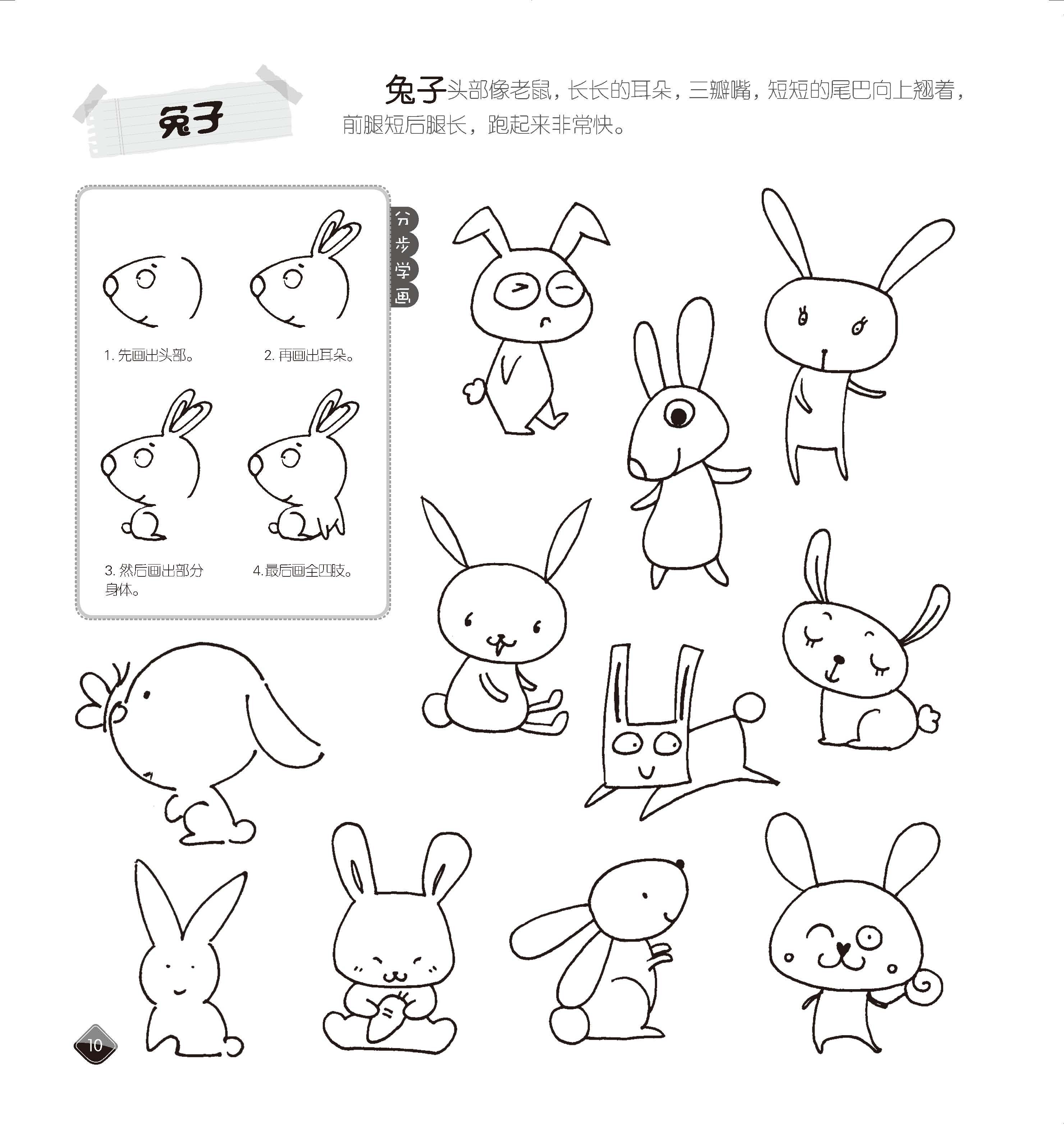 包邮 超可爱简笔画5000例 宝宝幼儿童书籍 教师用书教材人物素材技法
