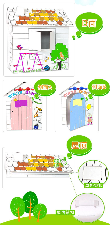 魔卡童手绘屋 创意diy涂鸦纸玩具 庭院故事房子帐篷屋