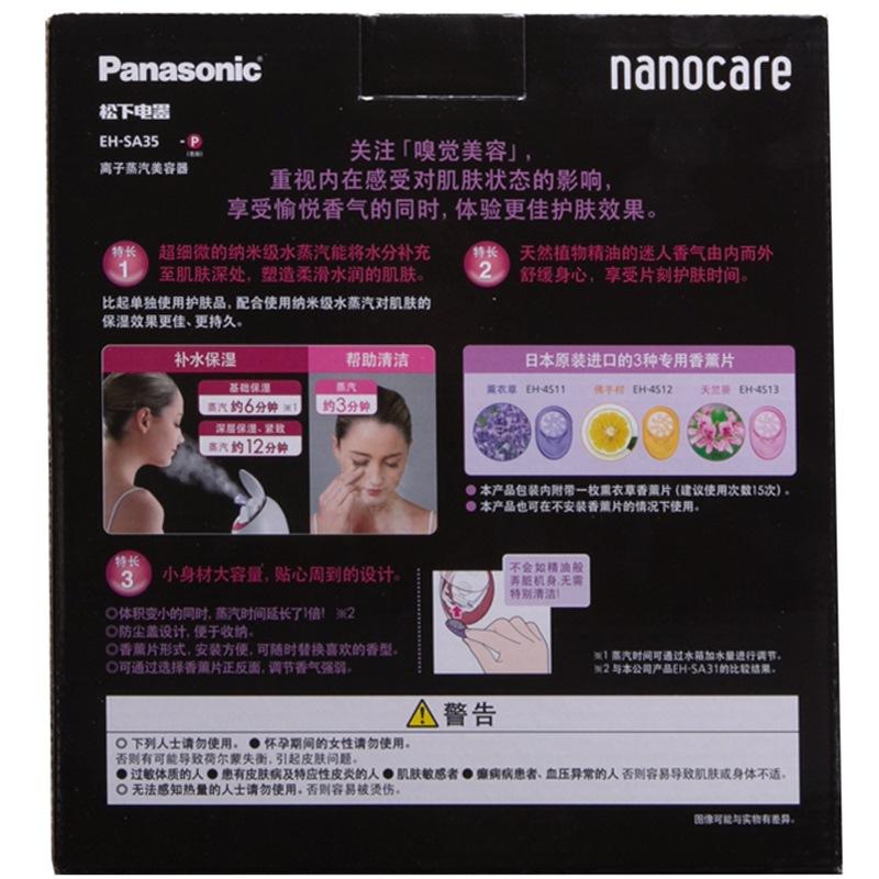松下(Panasonic)蒸脸器 香薰纳米蒸汽美容器 清洁保湿 护肤补水 EH-SA35