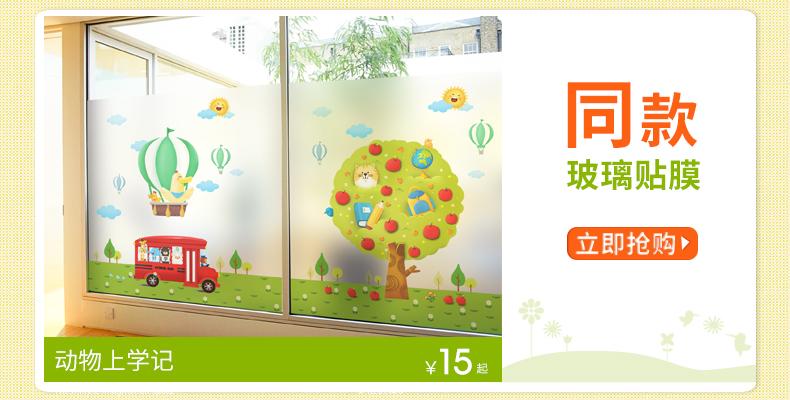 飞彩开学装饰幼儿园教室书房布置卡通校车儿童房墙贴纸画 动物上学记