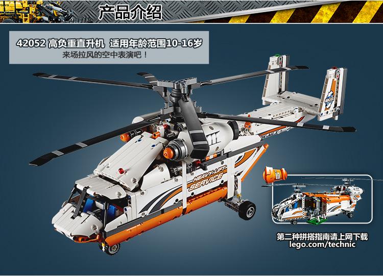 乐高(lego) technic 机械组 高负重直升机 42052 积木拼插儿童益智