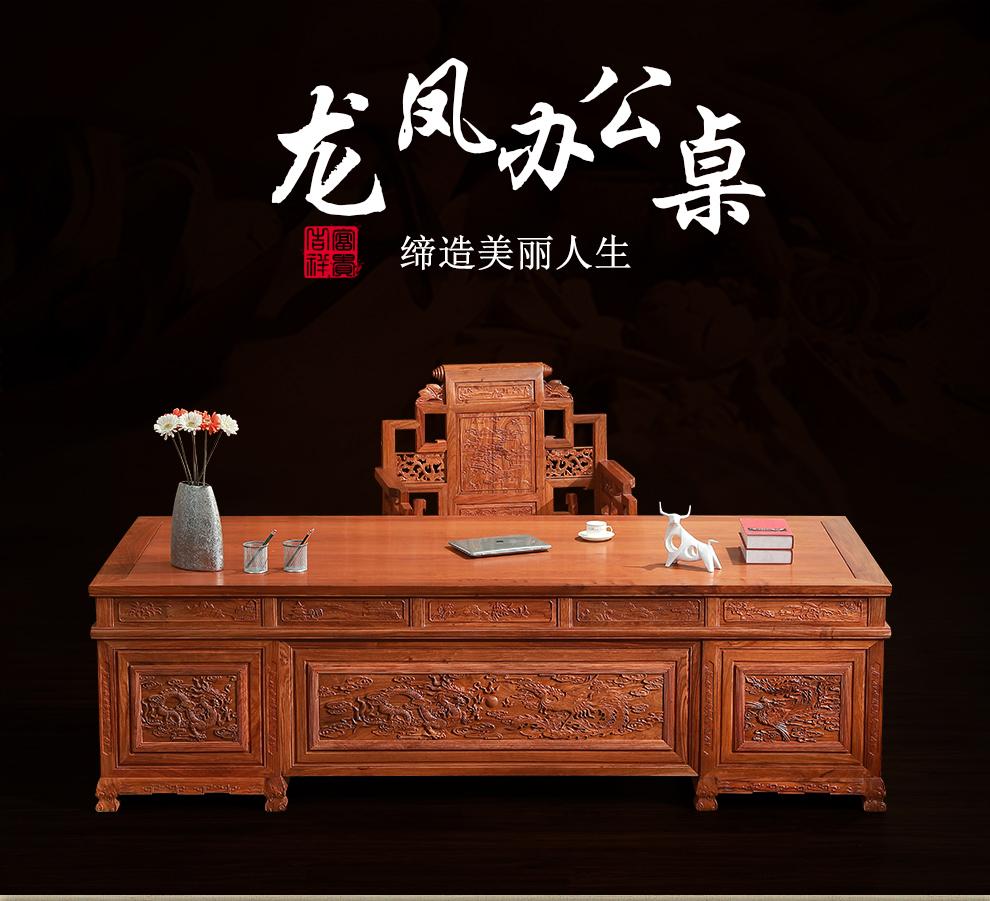 粤顺2.8米龙凤办公桌实木电脑台书房书桌办公室会客桌