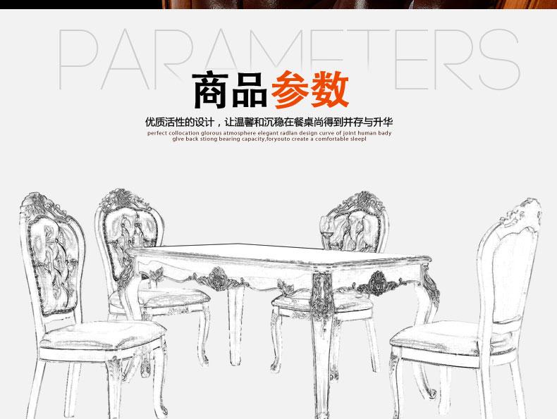欧式餐桌椅组合实木餐桌长方桌美式餐桌雕花饭桌 1.4米餐桌