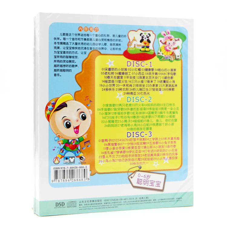 正版 智慧树:幼儿园儿歌精选(3cd)