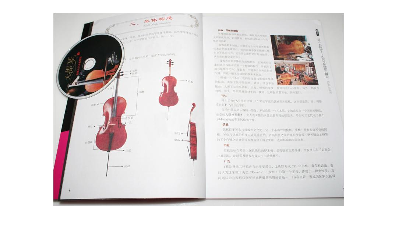 大提琴乐曲精选与习练精选《悲歌》《小夜曲》《梦幻曲》《c大调第五