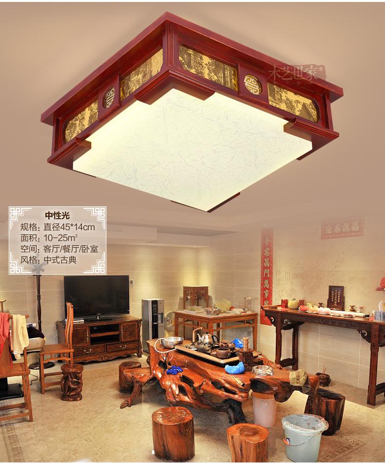 木木艺世家 现代中式灯具正方形复古实木仿古羊皮led吸顶灯温馨客厅图片