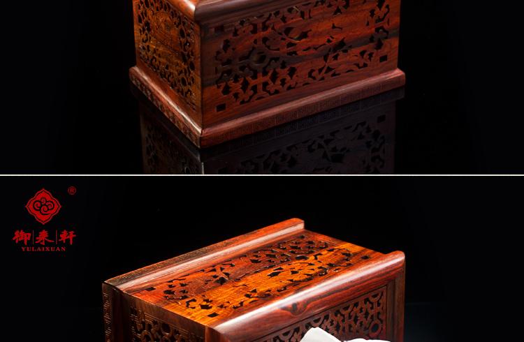 御来轩 家居饰品红木纸巾盒木质抽纸盒餐纸盒木雕工艺