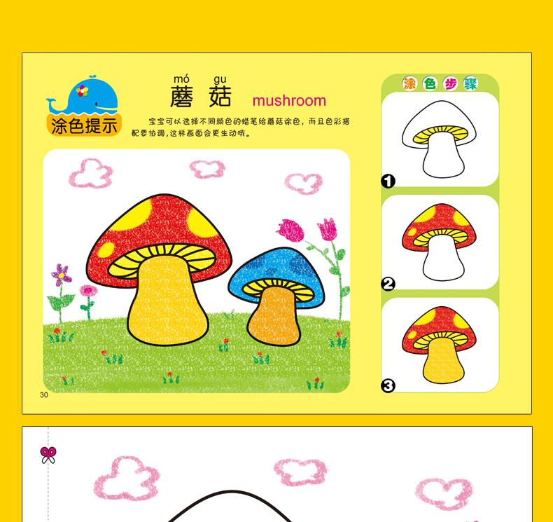 儿童学画画图