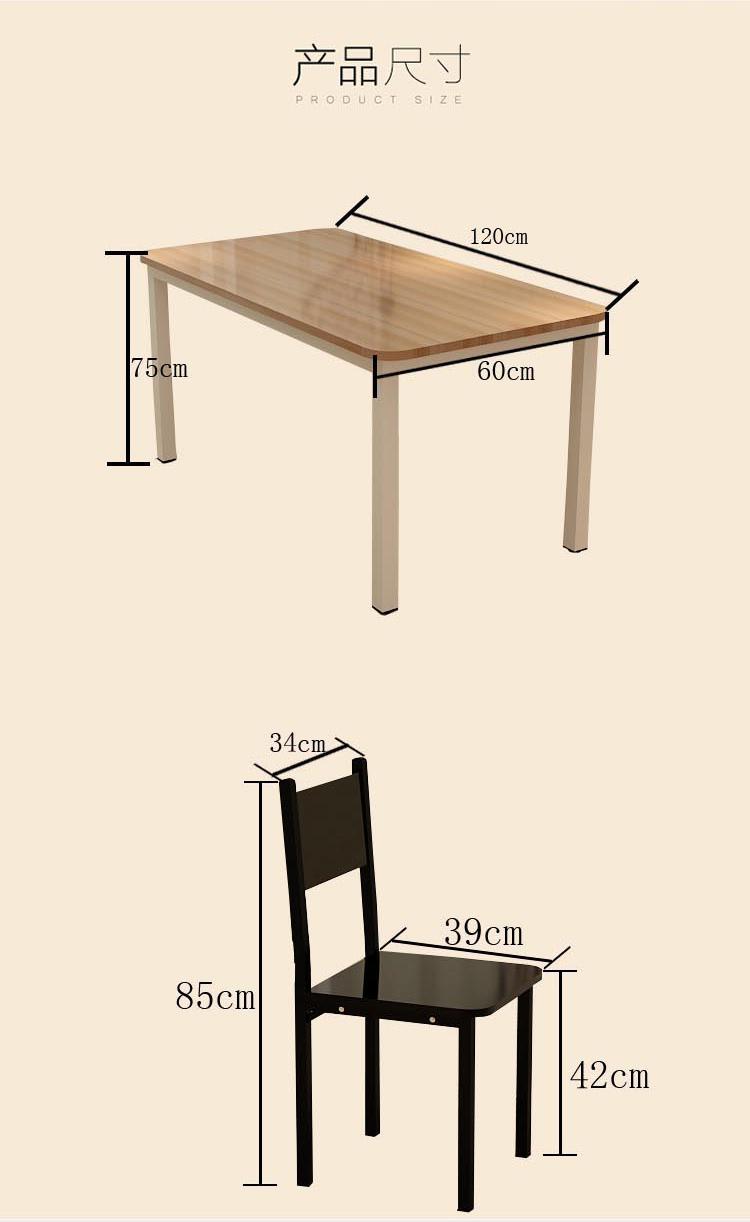 淘安居 烤漆 餐桌 餐椅套装 钢木结构桌 家用餐桌椅 小户型餐桌 餐桌
